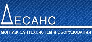 Десанс монтаж сантехсистем и оборудования