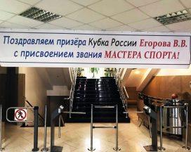 Кубок России по боулингу