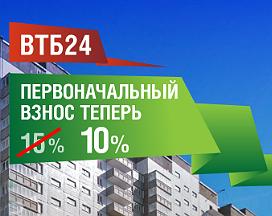 Банк «ВТБ24» снизил первоначальный взнос до 10%!