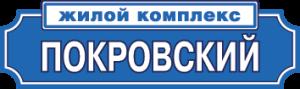 Логотип ЖК Покровский