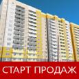 Старт продаж дома №4 в ЖК Нанжуль-Солнечный
