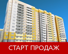 Объявлен старт продаж в доме №4 ЖК «Нанжуль-Солнечный»