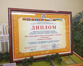 УСК «Сибиряк» победила в Международном конкурсе строительных организаций