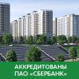 """Объекты УСК """"Сибиряк"""" аккредитованы ПАО """"Сбербанк"""""""