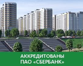 Аккредитованы ПАО «Сбербанк»
