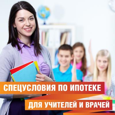 Спецусловия для учителей и врачей