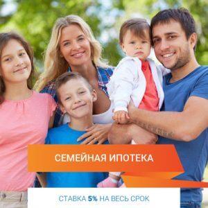 семейная ипотека многодетным красноярск