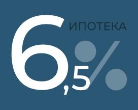 Банки начинают выдавать льготную ипотеку под 6,5%