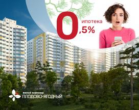 Ипотека 0,5% от ВТБ в «Плодово-Ягодном»