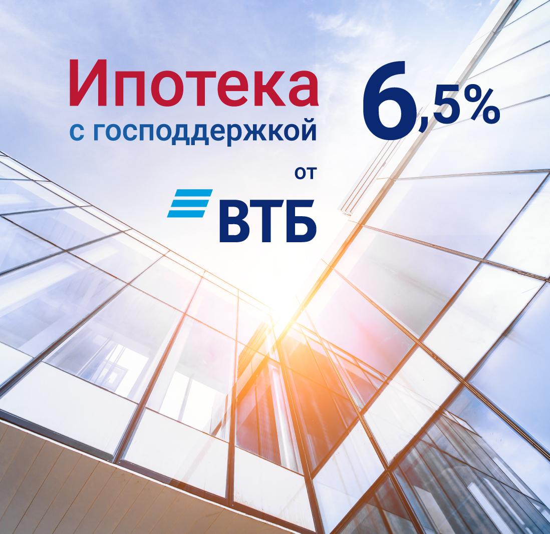 сбербанк онлайн снижает ставку +по ипотеке