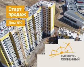 Старт продаж и ипотека 0,5% в «Нанжуле-Солнечном»