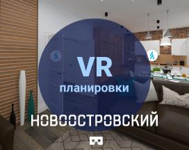 В Новоостровском появились VR-планировки