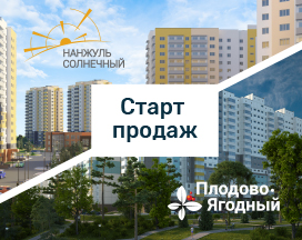 Старт продаж новых домов в «Плодово-Ягодном» и «Нанжуль-Солнечном»