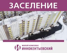 Заселение второго дома в «Иннокентьевском»