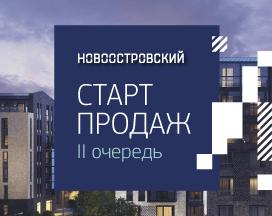 «Новоостровский»: Стартовали продажи квартир II очереди