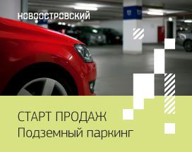 Открываем продажи машиномест вподземном паркинге «Новоостровского»!