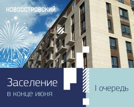 Сдаем первую очередь «Новоостровского» уже в июне!