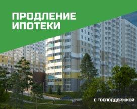 Ипотека с господдержкой в «Сибиряке» продолжает действовать
