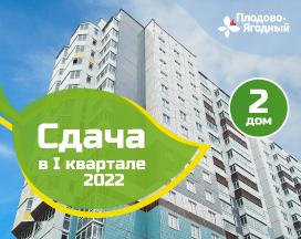 Сдача дома № 2 в ЖК «Плодово-Ягодный» планируется уже в начале 2022 года!
