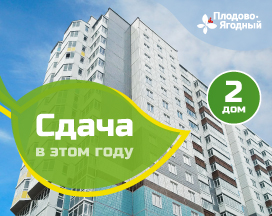 Сдача дома № 2 в ЖК «Плодово-Ягодный» планируется уже в этом году!